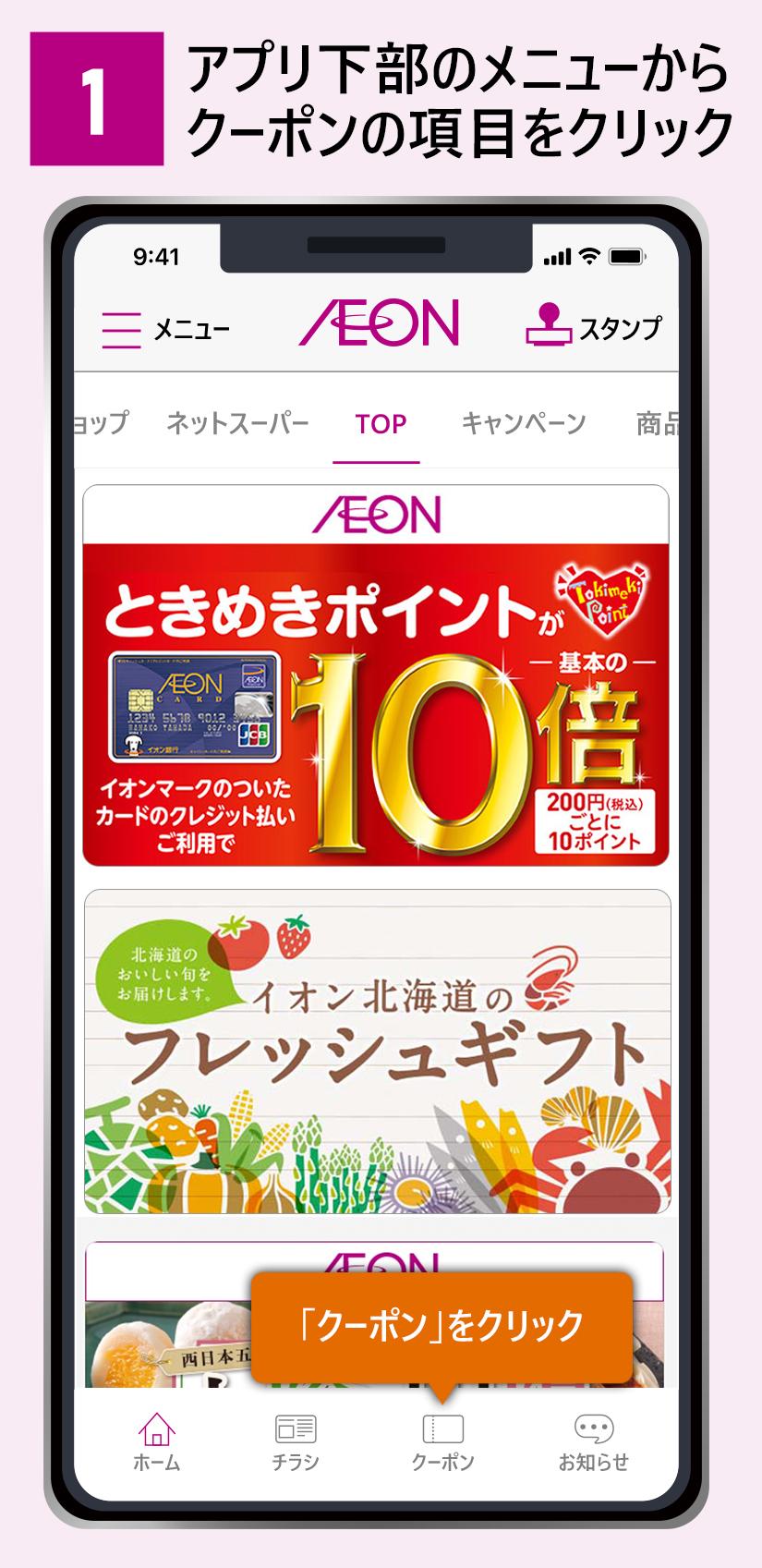 買物 イオン アプリ お