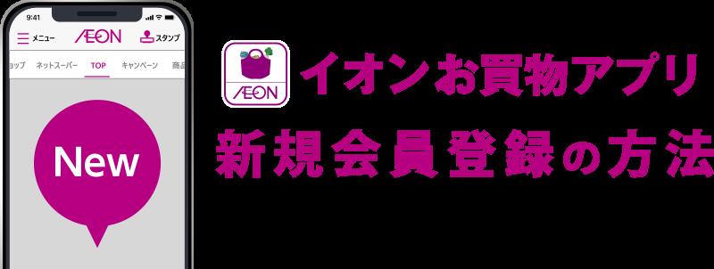 アプリ イオン イオンお買物アプリ 新規登録特典