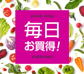 毎日お買得! GOOD DEAL EVERYDAY