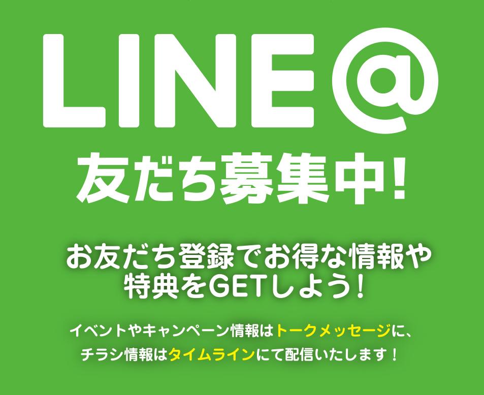 イオン釧路昭和店・イオンモール釧路昭和LINE@友だち募集中!