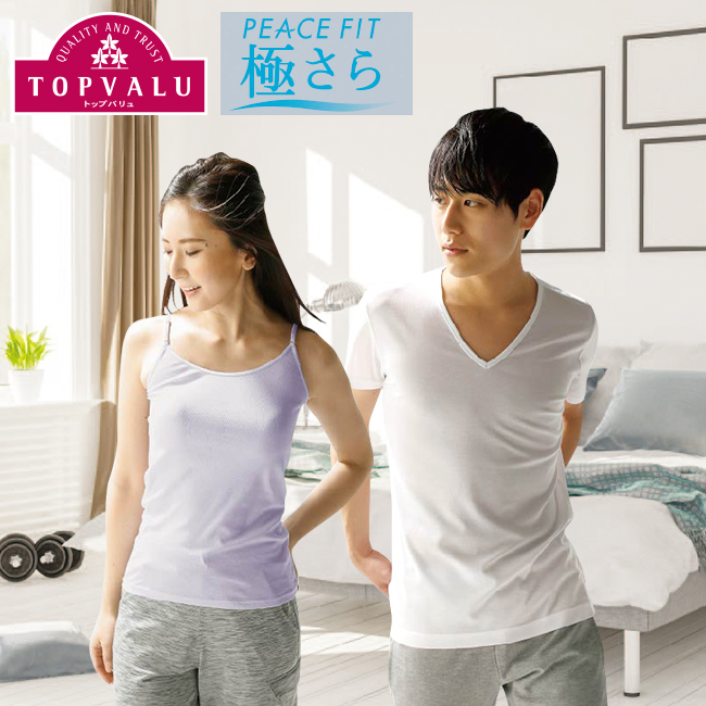 TOPVALU PEACE FIT 極さら