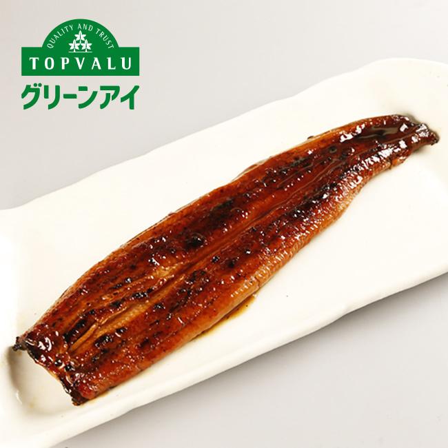 TOPVALU グリーンアイ 鹿児島産 うなぎ長焼(真空パック)