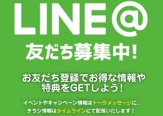 イオン桑園店LINE@友だち募集中!