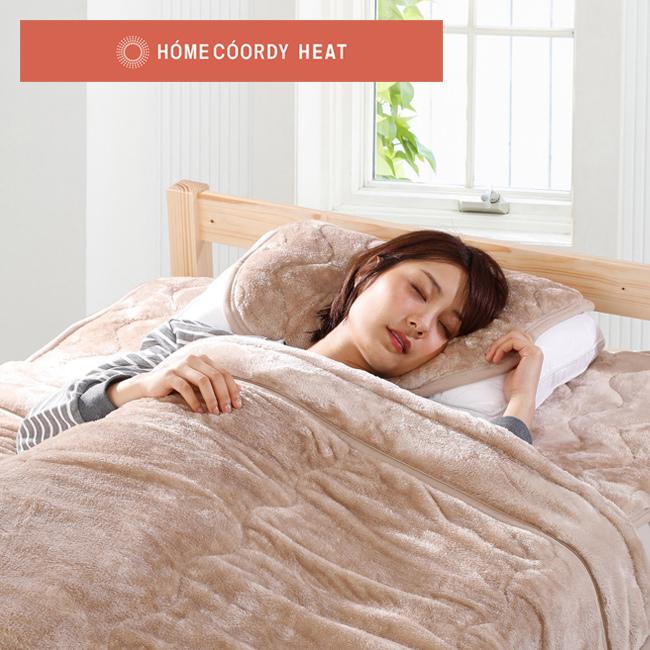 HOME COORDY HEAT 極細フランネル 2枚合わせ毛布