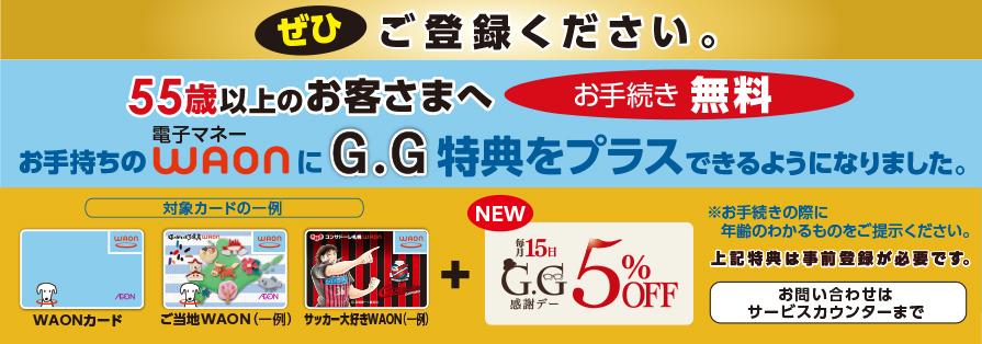 GG感謝デー詳細ページ(小バナーのみ)