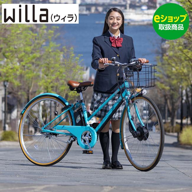電動アシスト シティ willa(ウィラ)