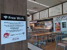 イオン滝川店 館内「 フリーWi-Fi 」ございます!