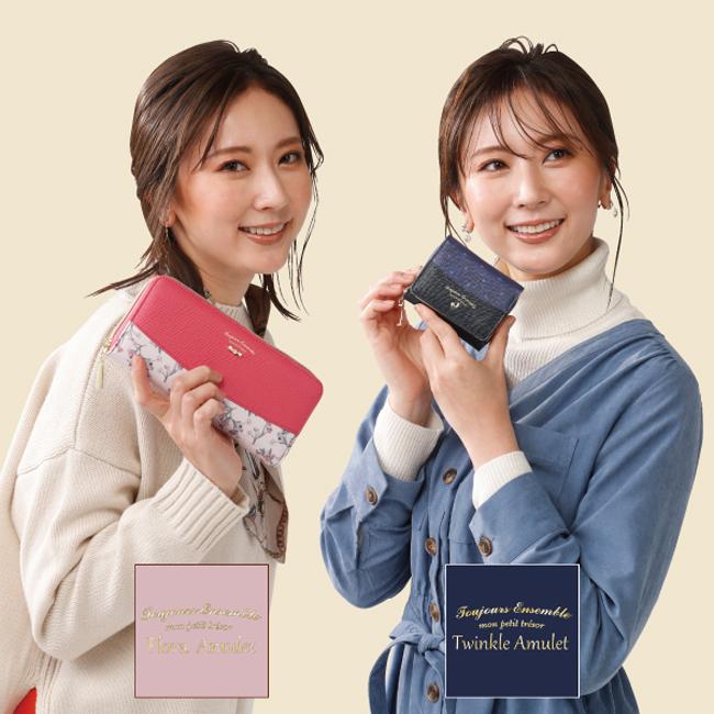 Twinkle&Flora Amulet 婦人財布シリーズ