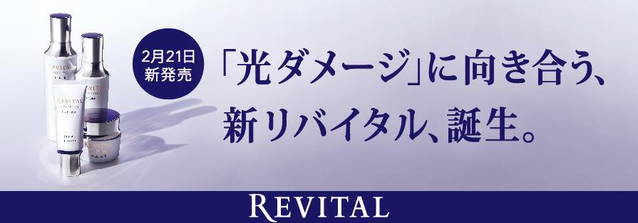 リバイタルページ