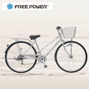 フリーパワー搭載シティサイクル サンライム