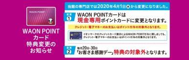 WAONPOINTカード特典変更のお知らせ