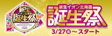 新生イオン北海道誕生祭