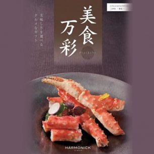 カタログギフト「美食万彩」シリーズ