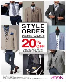 【紳士オーダースーツ】イオン北海道お買い物アプリ限定企画のお知らせ