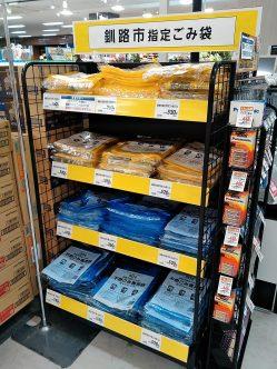 これは便利!!釧路市の「ごみ袋」買えます。