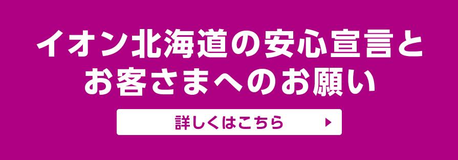 イオン北海道の安心宣言とお客さまへのお願い