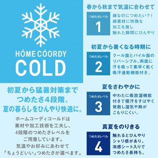 HOME COORDY COLD アイスコールド敷パッド 着脱簡単ゴムなし仕様