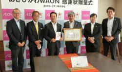 8月17日(月)「あさひかわWAON」の寄付金を贈呈しました
