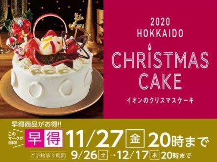 2020年クリスマスケーキご予約開始