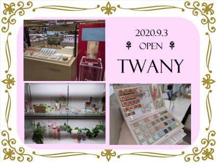 カネボウ化粧品【TWANY】導入のお知らせ