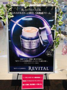 11月20日(金)新発売 資生堂リバイタル エクストラリッチクリーム