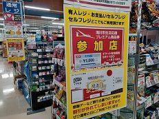 滝川市プレミアム商品券は1月31日まで!使い忘れございませんように!