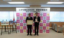 10月13日(火)「とかち帯広WAON」の寄付金を贈呈しました