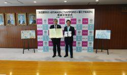 10月15日(木)札幌市にWAONの寄付金を贈呈しました
