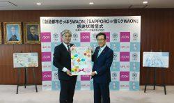 コロナ軽症者が療養する施設と札幌市内児童クラブに飲料水や軽食、お菓子を寄贈し、札幌市と児童から感謝状をいただきました