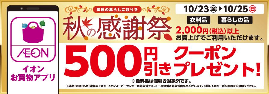 秋の感謝祭_500円引きクーポン