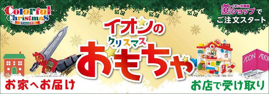 クリスマスおもちゃカタログ