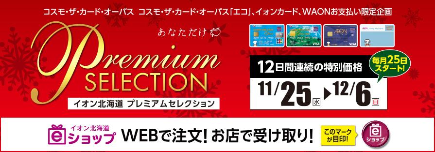 イオン北海道 セレクション