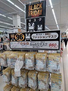 ブラックフライデー「黒(96)価格」ふんわりマスク3枚入本体960円!