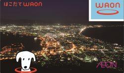 「はこだてWAON」の寄付金を函館市に贈呈。子育てサロンや児童館の備品整備に活用されます