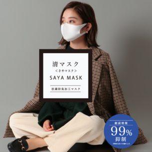 清マスク<さやマスク>