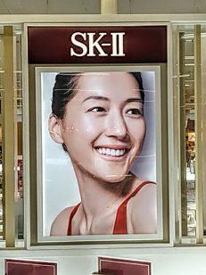 SK-IIからのお知らせ