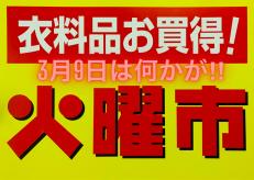 3月9日(火)は衣料品もお買い得!