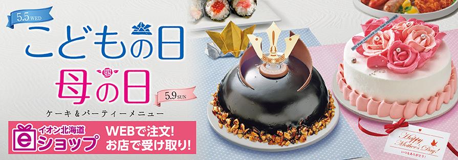 母の日・こどもの日ケーキカタログ