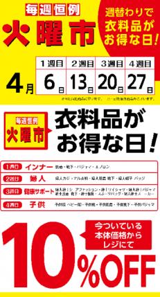 衣料品 毎週恒例「火曜市」お得‼ | イオン北海道株式会社