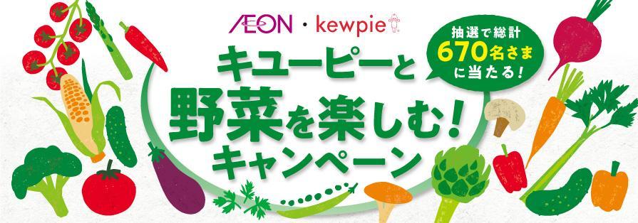 キユーピーと野菜を楽しむ!キャンペーン