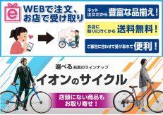 自転車はイオン北海道eショップで!お店でお渡し、整備も承ります!