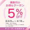 【PePe LINE偶数月のお得なクーポンキャンペーン実施中】