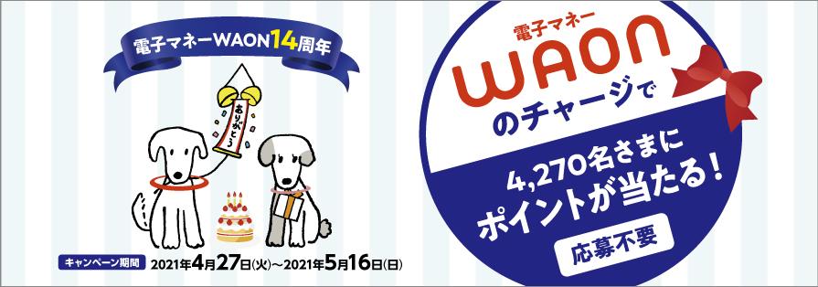 waon14周年キャンペーン