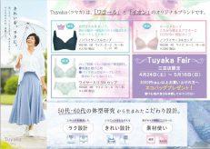 イオン三笠店限定 ワコール Tuyaka(ツヤカ)フェア開催