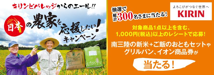 日本の農家を応援したい