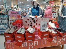 【母の日】プレゼントはイオンで決まり!!