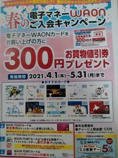 春の電子マネーWAONご入会キャンペーン