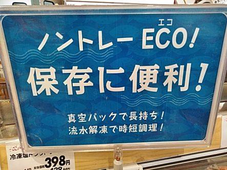 【お魚売場のオススメ!】ノントレーでECO^ ^