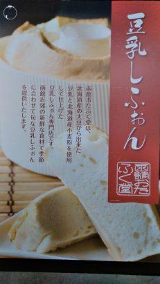 函館おたふく堂『豆乳しふぉん』好評販売中!