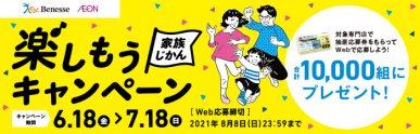 ベネッセWEB応募キャンペーン(6/18-7/18)